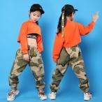 キッズ ダンス衣装 ヒップホップ セットアップ HIPHOP ダンストップス 迷彩パンツ ズボン 迷彩柄 子供 女の子 チアガール ステージ衣装
