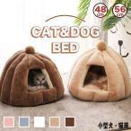 送料無料 猫ベッド ねこ ハウス 冬 猫のベッド 洗える 暖かい 子犬 小型犬 ベッド ドーム型 キャット ベッド もこもこ クッション付き ふかふか 室内用 北欧風