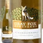 グレイ・フォックス シャルドネ 2015Gray Fox Vineyard Chardonnay白ワイン アメリカ カリフォルニア