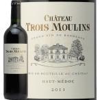 シャトー トロワ・ムーラン 2011Chateau Trois Moulins赤ワイン フランス ボルドー
