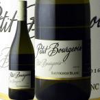 アンリ・ブルジョワ プティ・ブルジョワ ソーヴィニヨン・ブラン [2016]PETIT BOURGEOIS白ワイン フランス ロワール