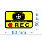 coba-shopで買える「録画中 ステッカー シール ドライブレコーダー 搭載車 防水加工 車用 ドラレコ REC」の画像です。価格は324円になります。