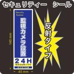 セキュリティー 防犯 カメラ ステッカー(シール) 反射 長方形 小1枚 屋外使用可能 当社製作 日本製