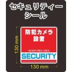 セキュリティー 防犯 カメラ ステッカー(シール) 正方形 大1枚 屋外使用可能 当社製作 日本製