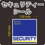 セキュリティー 防犯 カメラ ステッカー(シール) 青 正方形 大1枚 屋外使用可能 当社製作 日本製