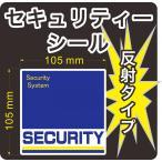 セキュリティー 防犯 カメラ ステッカー(シール) 反射 正方形 中1枚 屋外使用可能 当社製作 日本製