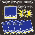 セキュリティー 防犯 カメラ ステッカー(シール) 反射 正方形 中5枚 屋外使用可能 当社製作 日本製