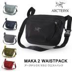 ARC'TERYX アークテリクス MAKA2 レディース メンズ マカ ウェストバッグ ヒップバッグ ミニサイズ ボディバッグ 全9色 送料無料 クリスマス
