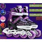 インラインスケート ローラーブレード セット付属 子供/ジュニア用   ローラースケート  4カラー送料無料