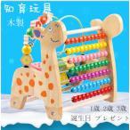 知育玩具 木のおもちゃ 数 玉 珠 色 動物  1歳 2歳 3歳 男 女 誕生日 プレゼント クリスマス アバカス 木製