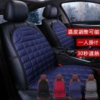 温度調整可能!シートヒーター 1 人掛け 30秒速熱 ホットカーシート ヒーター内蔵シートカバー 助手席 シガー電源 DC12V
