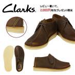 54%OFF CLARKS クラークス デザートトレック  ビーズワックスレザー メンズ ブーツ シューズ DESERT TREK 26113552 BEES WAX LEATHER 父の日2021