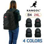 KANGOL カンゴール リュック デイパック 24L リュックサック バックパック  B4対応 PC収納 メンズ レディース ジュニア 通学 通勤