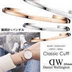 ダニエルウェリントン Daniel Wellington【一年保証】 腕時計 & バングル セット Classic PETITE レディース 32mm メッシュベルト
