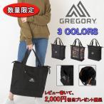 グレゴリー GREGORY トートバッグ  マイティートート 大容量 CLASSIC クラシック バッグ 大きめ 大容量 A4 B4 ナイロン レディース メンズ  送料無料