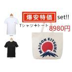 MAISON KITSUNE メゾン キツネ TEE SHIRT TRICOLOR FOX PATCH M704 半袖Tシャツ+ 富士山トートバッグ  2点セット