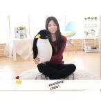 ペンギン ぬいぐるみ 抱き枕 テディベア 動物 コウテイペンギン 抱きまくら ふわふわ インテリア プレゼント ホワイトデー クリスマス イベント お祝い 高50cm