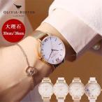 オリビアバートン 時計 マーブル フローラル レディース 腕時計 MARBLE Floral 大理石 メッシュベルト