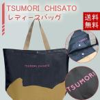 【tsumori chisato(ツモリチサト)】トートバッグ バッグ 雑誌付録 送料無料