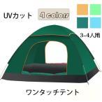送料無料!ワンタッチテント キャンプテント ポップアップテント ビーチテント UV UVカット 簡易テント 3-4人用 防災 サンシェードテント紋帳 テントドーム