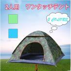 送料無料!ワンタッチテント サンシェードテント ポップアップテント 200cm x 140 cm キャンプテント 海 ビーチテント 簡易テント UVカット 2人用