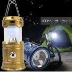 キャンプライト LEDソーラーライト ランタン 懐中電灯 野営用品 釣り 登山 防災 グッズ 超明るい常夜灯 災害 避難グッズ