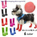 犬用ブーツ 長靴 ドッグシューズ レインシューズ 雨靴 ラバーシューズ ペットシューズ 犬の靴 犬靴 ペット用品 小型犬 肉球保護 足の汚れ防止 雨の