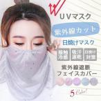 お中元 UVマスク UVカットマスク 日焼けマスク フェイスカバー 日焼け対策 紫外線遮断 レディース 日焼け防止 首