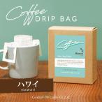 NEW ドリップバッグコーヒー ハワイ