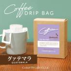 Yahoo! Yahoo!ショッピング(ヤフー ショッピング)ドリップコーヒー Drip Bag Coffee ドリップバッグコーヒー グァテマラ 8g×5袋