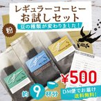 Yahoo!コクテール堂コーヒー豆 お試し セット コクテール堂 30g ×3袋 (送料無料) (メール便) (同梱不可) ポイント消化