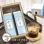 アイスコーヒー お中元 ギフト コーヒー < リキッドアイスコーヒー 2本セット> (1000ml×2本) LQD-16