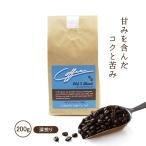 コーヒー豆 200g オールド5ブレンド 自社焙煎 コクテール堂