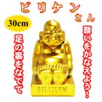 ビリケンの置物 縁起物  30 cm           ビリケンさん 福の神