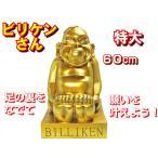 ビリケンの置物  特大  縁起物  60 cm           ビリケンさん 福の神