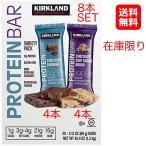 プロテインバー 8本 セット カークランド 2種 チョコブラウニー チョコチップクッキー プロテイン 補助食品  お得 送料無料