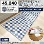 キッチンマット 240cm 撥水 拭ける 除菌 殺菌 おしゃれ モザイク タイル 北欧 木目模様 幾何学模様 日本製