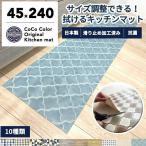 キッチンマット 240cm 拭ける 長さ調整可能 清潔 除菌 防臭 撥水 おしゃれ 台所マット