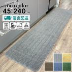 キッチンマット 240cm 洗える おしゃれ 滑り止め 人気 日本製 あすつく かわいい