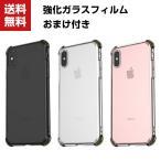Apple iPhone X XS MAX XR XS ケース クリアカバー アップル CASE 耐衝撃 TPU素材 軽量 持
