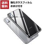 Apple iPhone X XS MAX XR XS 8 8Plus プラス ケース クリアカバー アップル CASE 耐衝
