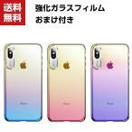 Apple iPhone XS MAX XR XS ケース グラデーション カラフル 可愛い アップル CASE 耐衝撃 綺麗