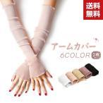 アームカバー 可愛い 涼しい 日焼け対策 UV対策 UVカット 夏 汗 紫外線 暑さ対策 おしゃれ 日焼け止め 指なし 手袋