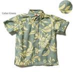 アロハシャツ かりゆしウェア キッズ(子供用)「Torch Ginger」全4色 半袖 リゾートウエディング 沖縄結婚式にアロハシャツ