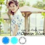 ショッピングアロハシャツ かりゆしウェア アロハシャツ Ocean blue(オーシャンブルー)レディース(女性用) 半袖シャツ メール便送料無料