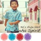 アロハシャツ かりゆしウェア キッズ「Aloha spirit」半袖  今年の夏は親子で揃ってアロハシャツハワイアンシャツ※メール便可