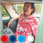 ショッピングアロハシャツ アロハシャツ かりゆしウェア メンズ(男性用)「Star Fish」全4色 大きいサイズあり【メール便利用で送料無料】