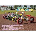 マイパラス MC-01 子供用ランニングバイク ちゃりんこマスター 自転車