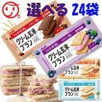 アサヒグループ食品 4Pクリーム玄米ブラン 選べる4種×各6個 合計24個まとめ買い