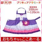 変身かんたんドレス キラキラ☆プリキュアアラモード キュアマカロン